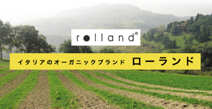 rolland ( イタリア)
